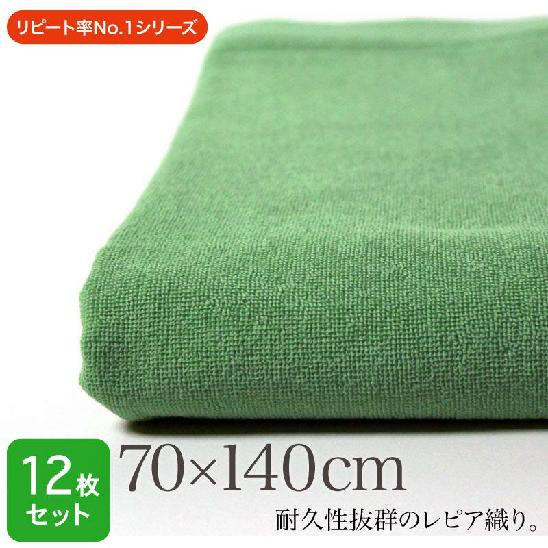 業務用 レピア織り スレン染め 大判バスタオル・1200匁 約70×140cm (モスグリーン)・まとめ買い 12枚セット