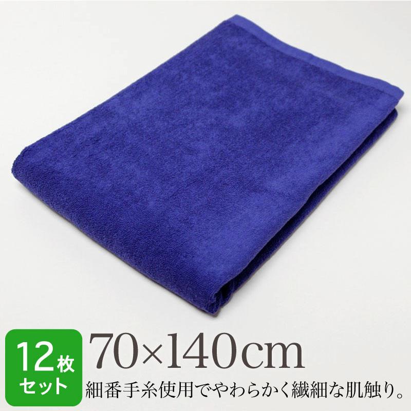 業務用 やわらか スレン染め 大判バスタオル・1000匁 約70×140cm (ロイヤルブルー)・まとめ買い 12枚セット