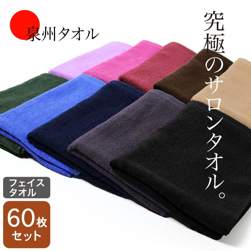 泉州タオル 究極のサロンタオル 業務用 カラーフェイスタオル 220匁 日本製・まとめ買い 選べる60枚セット