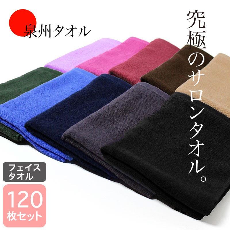 泉州タオル 究極のサロンタオル 業務用 カラーフェイスタオル 220匁 日本製・まとめ買い 選べる120枚セット