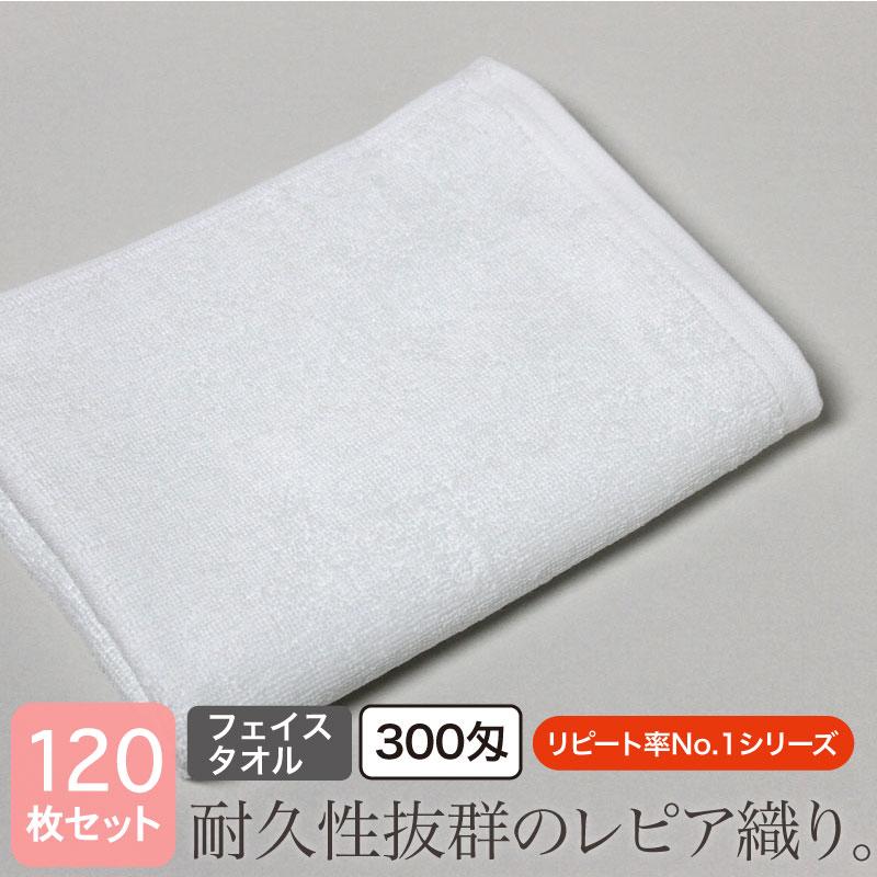 業務用 レピア織り 白フェイスタオル・300匁・まとめ買い 120枚セット