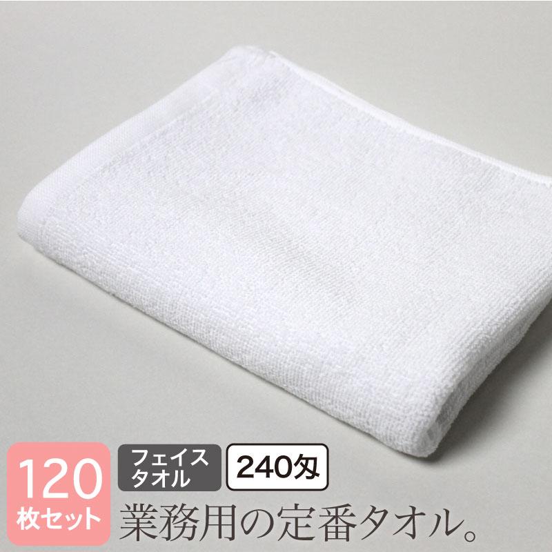 業務用 白フェイスタオル・240匁・まとめ買い 120枚セット