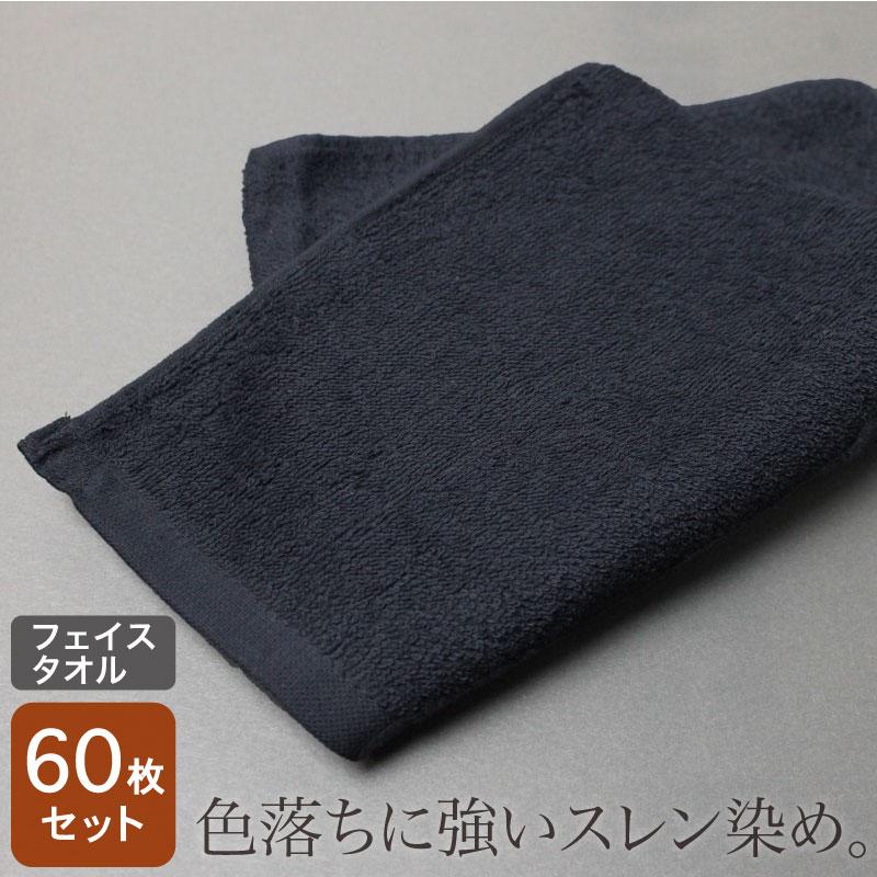 業務用 スレン染め フェイスタオル・240匁 (ブラック/黒)・まとめ買い 60枚セット