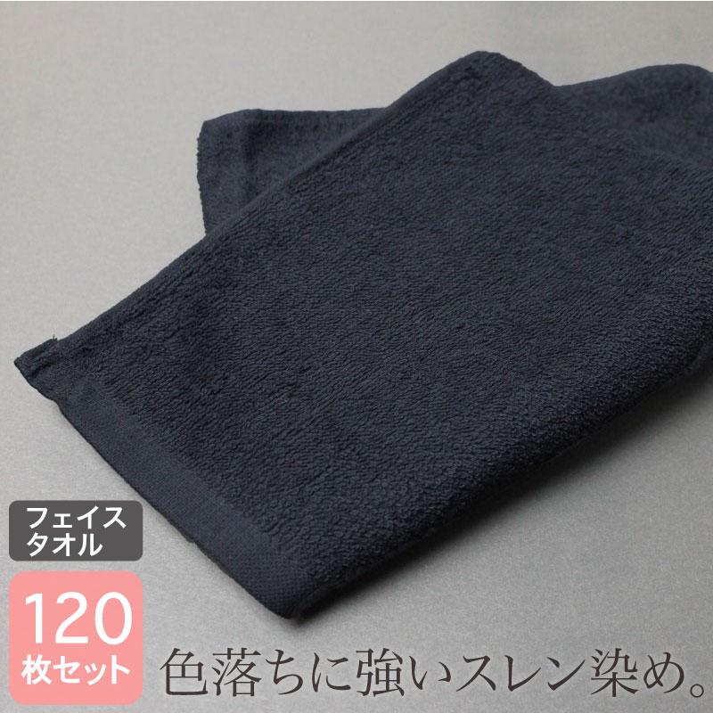業務用 スレン染め フェイスタオル・240匁 (ブラック/黒)・まとめ買い 120枚セット