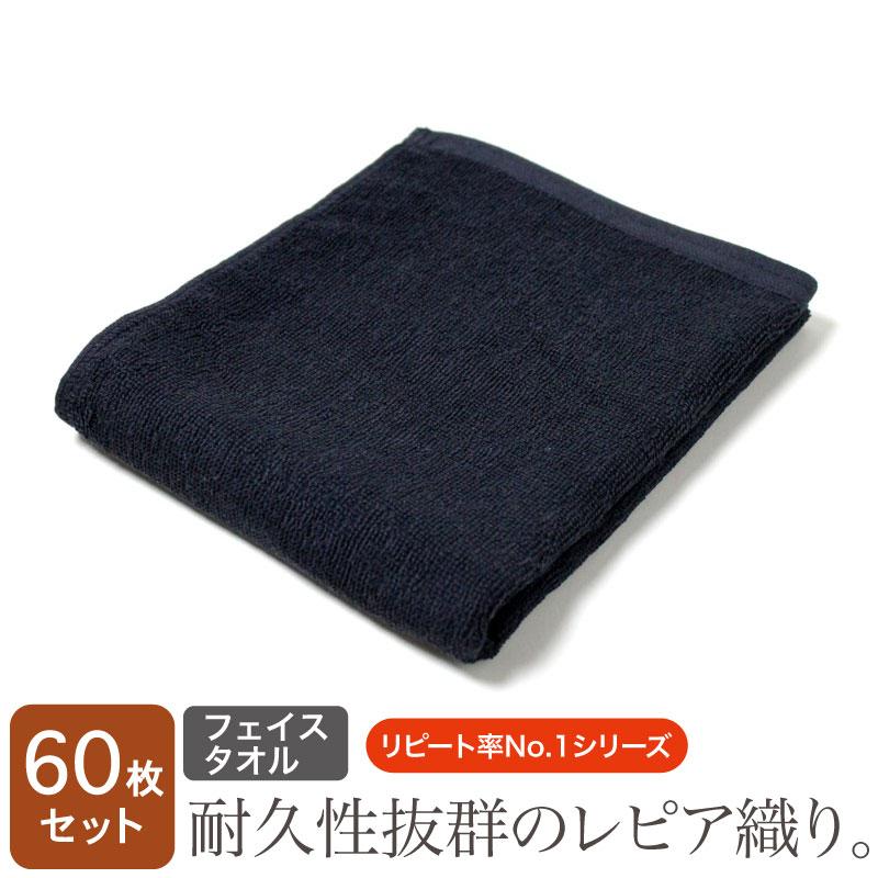 業務用 レピア織り スレン染め フェイスタオル・260匁 (ブラック/黒)・60枚セット