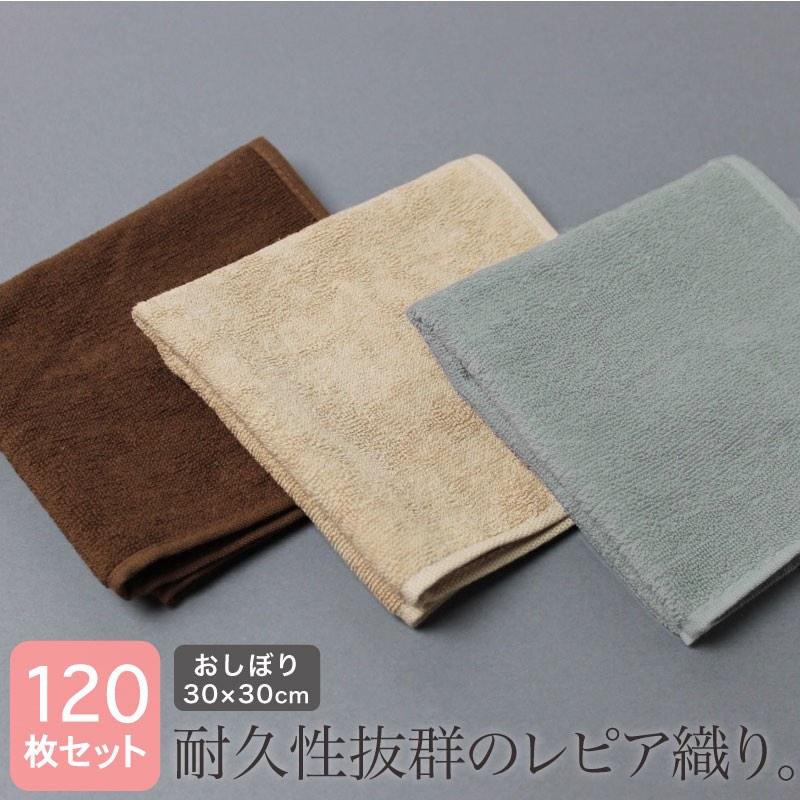 業務用 レピア織り スレン染め おしぼり 正方形 約30×30cm 92匁・まとめ買い 同色120枚セット