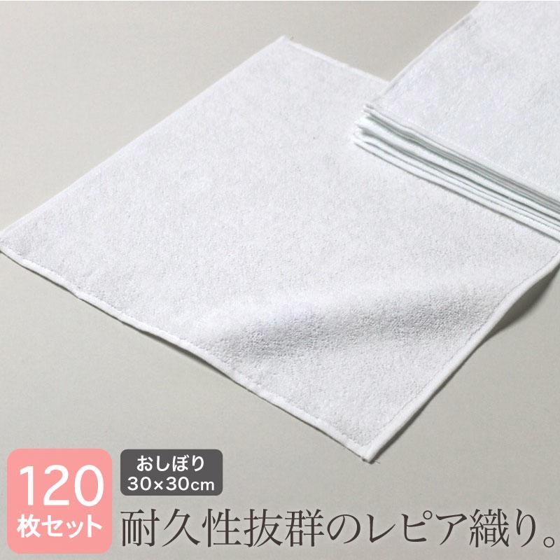 業務用 レピア織り 白 おしぼり 正方形 約30×30cm 92匁・まとめ買い 120枚セット