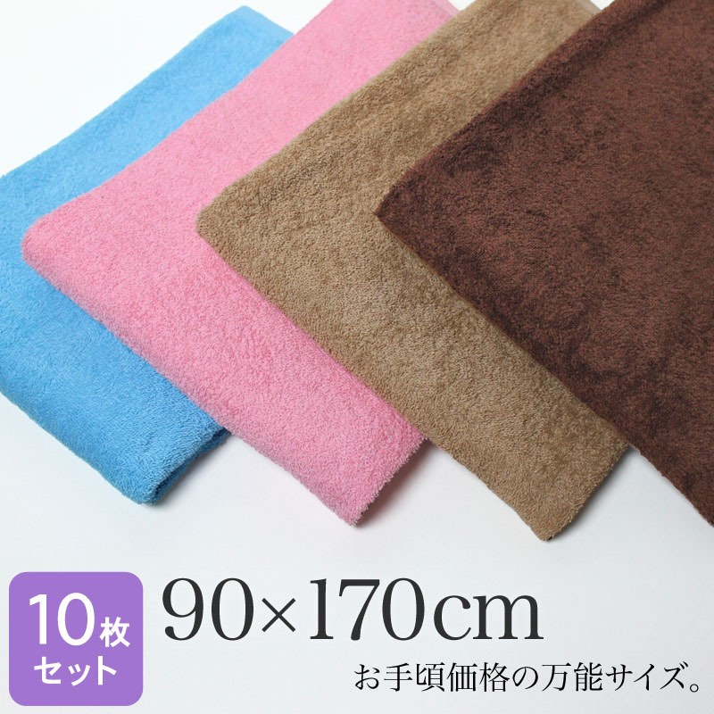 超大判 カラーバスタオル・1800匁 約90×170cm・まとめ買い 同色10枚セット