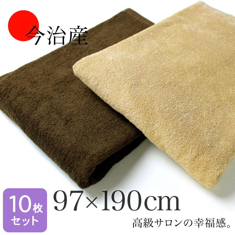 今治産 超大判サロンバスタオル・厚手 2250匁 約97×190cm 日本製 (ブラウン系)・まとめ買い 同色10枚セット
