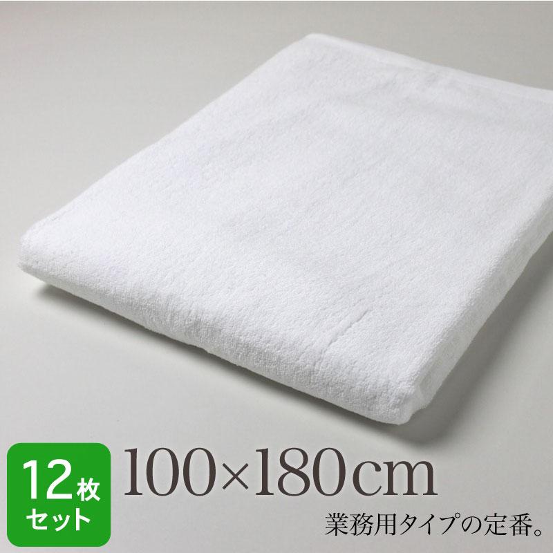 業務用 超大判 白バスタオル・2000匁 約100×180cm・まとめ買い 12枚セット