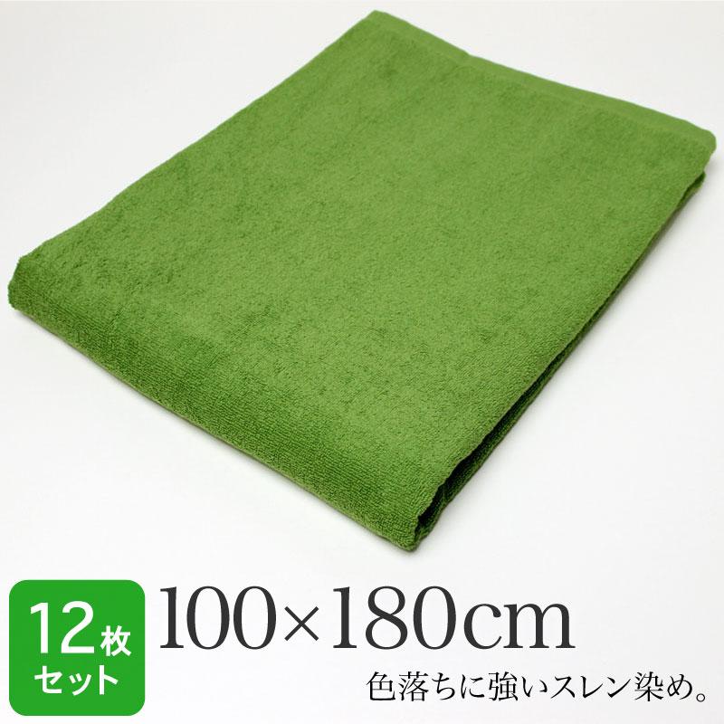 業務用 超大判 スレン染め バスタオル・2000匁 約100×180cm (グラスグリーン)・まとめ買い 12枚セット