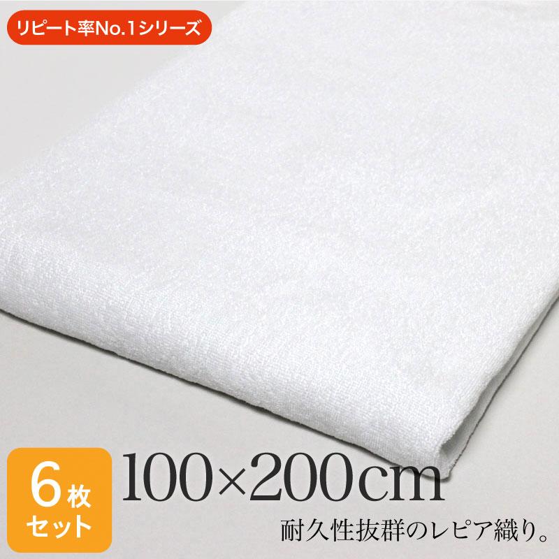 業務用 レピア織り 超大判 白バスタオル・2000匁 約100×200cm・6枚セット