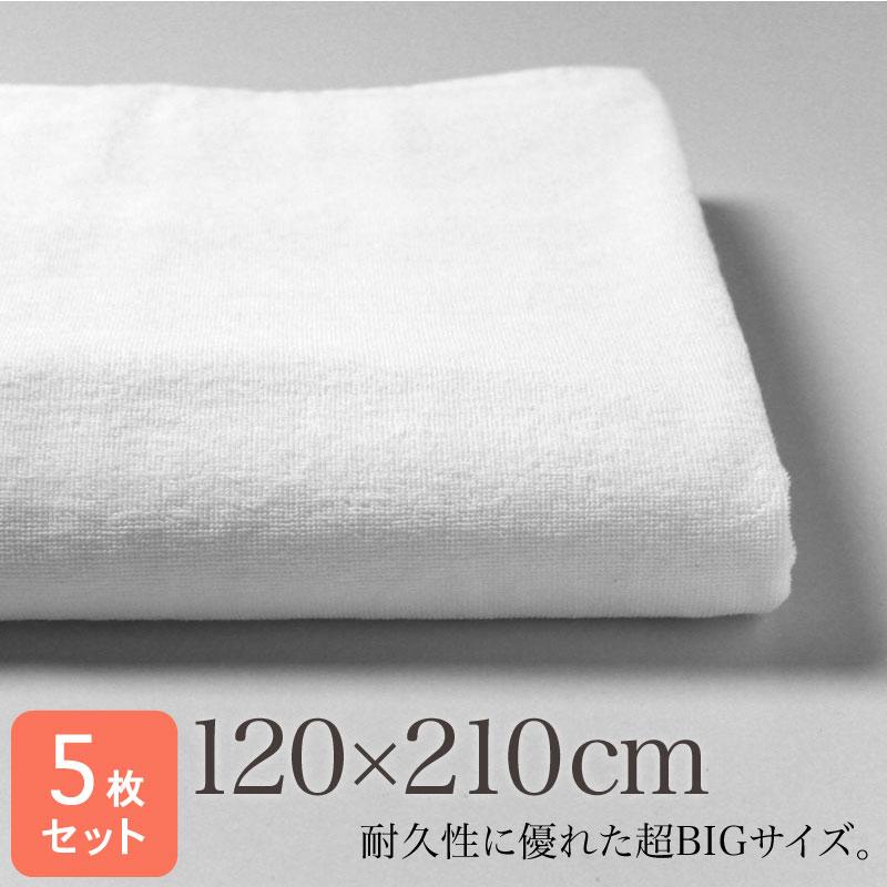 業務用 レピア織り 白 超大判バスタオル・2530匁 約120×210cm・5枚セット