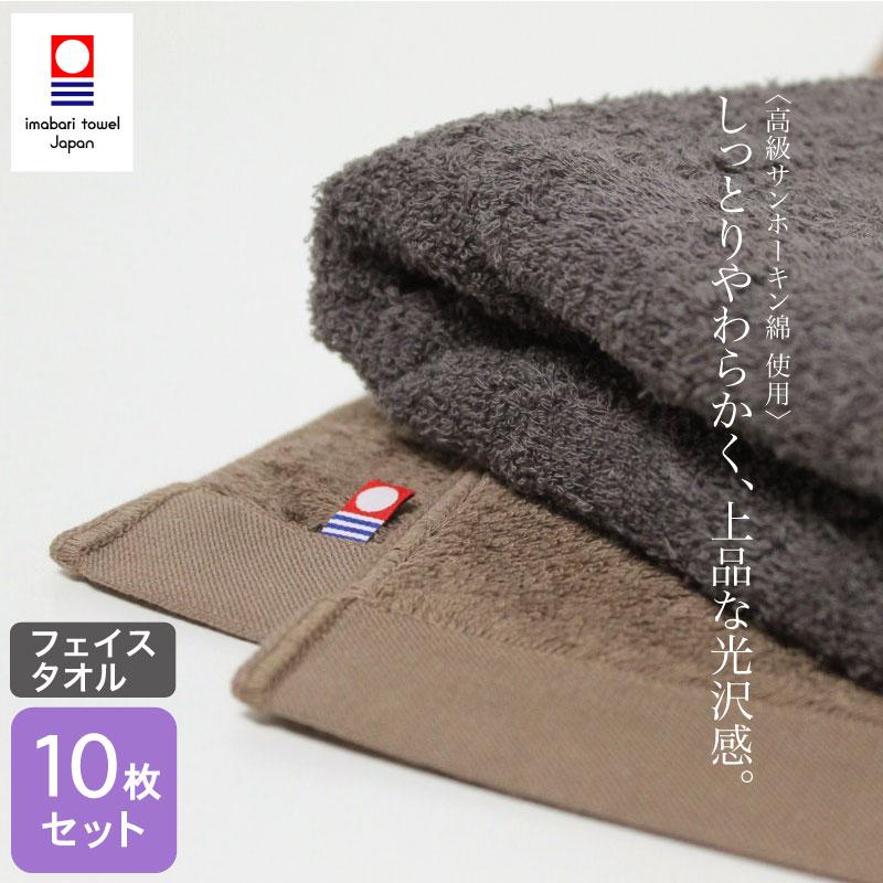 今治タオル サンホーキン フェイスタオル (チャコールグレー&ブラウン) 日本製・まとめ買い 10枚セット