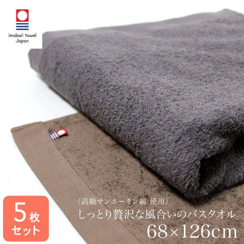 今治タオル サンホーキン バスタオル (チャコールグレー&ブラウン) 約68×126cm 日本製・同色5枚セット