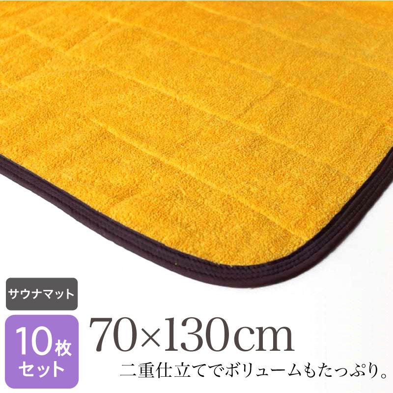 業務用 スレン染め サウナマット ゴールド 厚手 約70×130cm・2000匁・まとめ買い 10枚セット