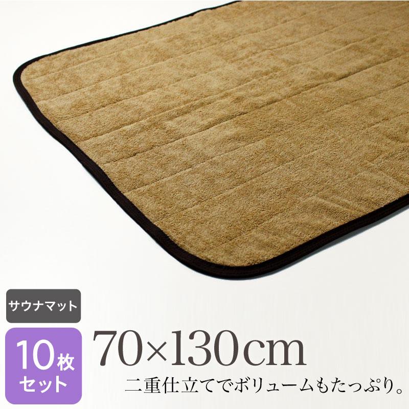 業務用 スレン染め サウナマット ライトブラウン 厚手 約70×130cm・2000匁・まとめ買い 10枚セット