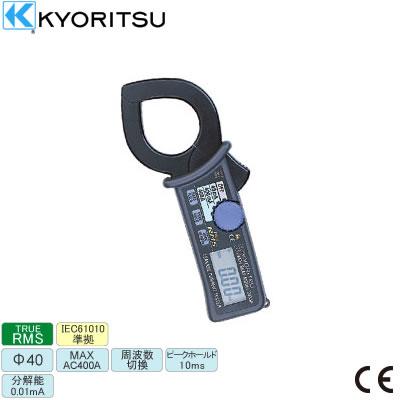 共立電気計器 漏れ電流・負荷電流測定用クランプメータ 2433R 【送料無料】【KK9N0D18P】