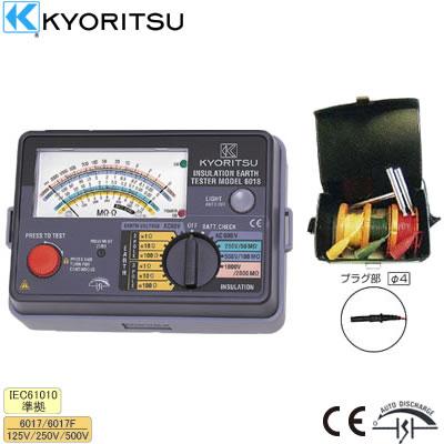 共立電気計器 アナログ絶縁・接地抵抗計(精密測定コードセット) 6017F 【送料無料】【KK9N0D18P】