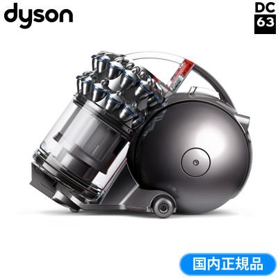 ダイソン 掃除機 DC63 モーターヘッドコンプリート サイクロン式クリーナー DC63COM 【送料無料】【KK9N0D18P】