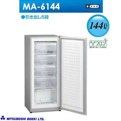 三ツ星貿易 144L 冷凍庫 アップライト型 フリーザー MA-6144 【送料無料】【KK9N0D18P】