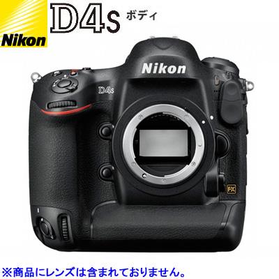ニコン デジタル一眼レフカメラ D4S ボディ 【送料無料】【KK9N0D18P】