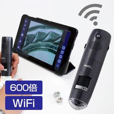 【キャッシュレス5%還元店】スリーアールシステム WIFI接続 ワイヤレスデジタル顕微鏡 600倍 3R-WM601WIFI 【送料無料】【KK9N0D18P】