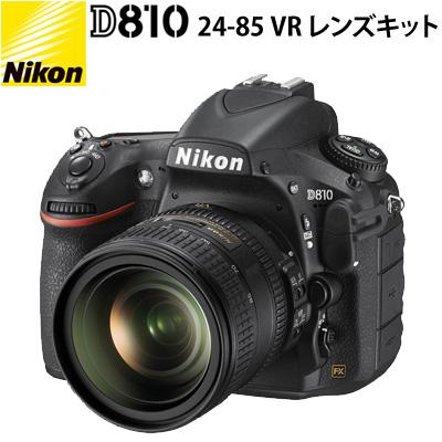 【キャッシュレス5%還元店】ニコン デジタル一眼レフカメラ D810 24-85 VR レンズキット D810-LK-24-85 【送料無料】【KK9N0D18P】