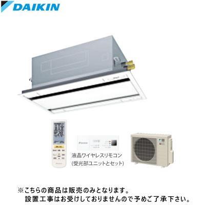 ダイキン 3相200V P56形 業務用エアコン 天井埋込カセット形 エコ・ダブルフロータイプ パネル+ワイヤレスリモコンセット SSRG56ANT【送料無料】【KK9N0D18P】