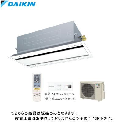 ダイキン 3相200V P63形 業務用エアコン 天井埋込カセット形 エコ・ダブルフロータイプ パネル+ワイヤレスリモコンセット SSRG63ANT【送料無料】【KK9N0D18P】