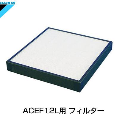 ダイキン 光クリエール 交換用高性能プリーツフィルター 2個 (ACEF12L-W用) KAFP019A41 【送料無料】【KK9N0D18P】