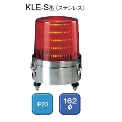 パトライト LED流動表示灯 ステンレス KLE-100S-R 赤 【送料無料】【KK9N0D18P】