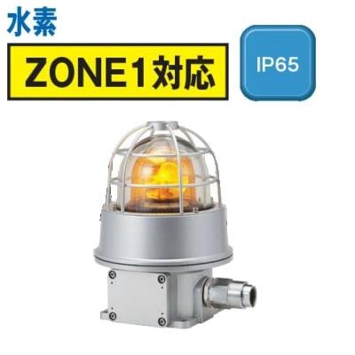 パトライト 防爆型回転灯 RES-100A-Y 黄 【送料無料】【KK9N0D18P】