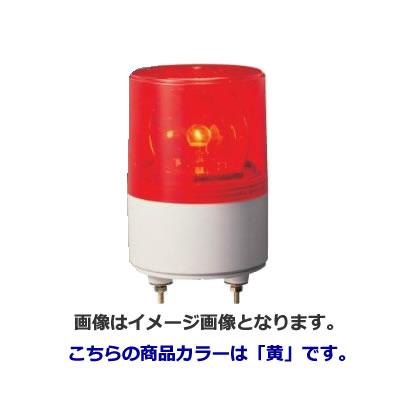 【キャッシュレス5%還元店】パトライト 超小型回転灯 RS-100-Y 黄 【送料無料】【KK9N0D18P】