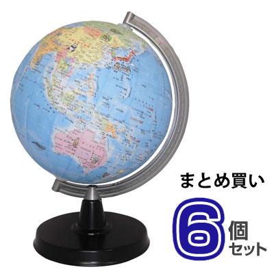 【セット】昭和カートン 絵入り地球儀 21cm 世界地図 卓上 カラー 学習用 6個セット 21-EK-6SET 【送料無料】【KK9N0D18P】
