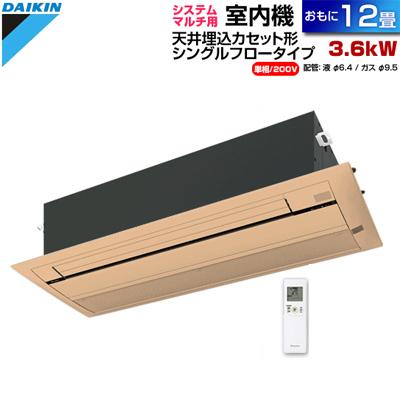 【室内機のみ】ダイキン システムマルチ 12畳 天井埋込カセット形 シングルフロー 標準パネル C36RCV-TC36RCV-T ブラウン 【送料無料】【KK9N0D18P】