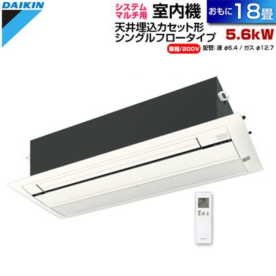 【室内機のみ】ダイキン システムマルチ 18畳 天井埋込カセット形 シングルフロー 標準パネル C56RCV-WC56RCV-W ホワイト 【送料無料】【KK9N0D18P】