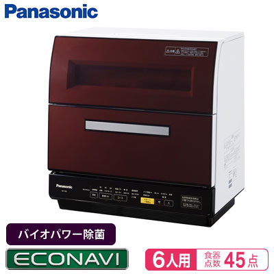 Panasonic washing drying machine family six for static sound design NP-TR8-T Brown