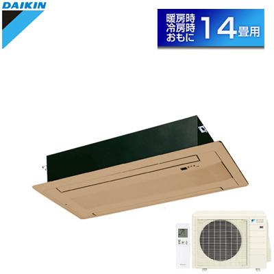 ダイキン 単相200V ハウジングエアコン 14畳 天井埋込カセット形 ダブルフロータイプ パネルセット S40RGV-T ブラウン 【送料無料】【KK9N0D18P】