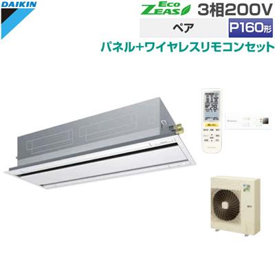 ダイキン 3相200V P160形 天井埋込カセット形 エコ・ダブルフロー ペア ワイヤレスリモコンセット SZRG160BN 【送料無料】【KK9N0D18P】