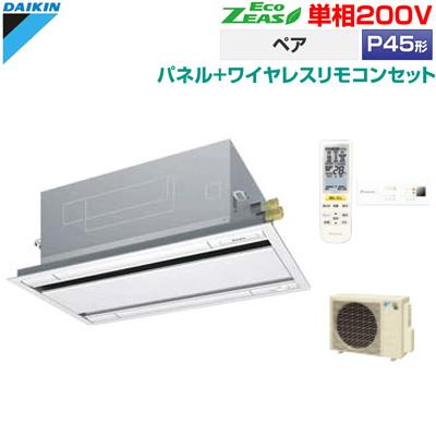 ダイキン 単相200V P45形 天井埋込カセット形 エコ・ダブルフロー ペア ワイヤレスリモコンセット SZRG45BNV 【送料無料】【KK9N0D18P】