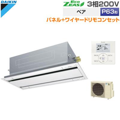 ダイキン 3相200V P63形 天井埋込カセット形 エコ・ダブルフロー ペア ワイヤードリモコンセット SZRG63BT 【送料無料】【KK9N0D18P】