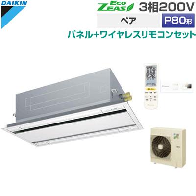 ダイキン 3相200V P80形 天井埋込カセット形 エコ・ダブルフロー ペア ワイヤレスリモコンセット SZRG80BNT 【送料無料】【KK9N0D18P】