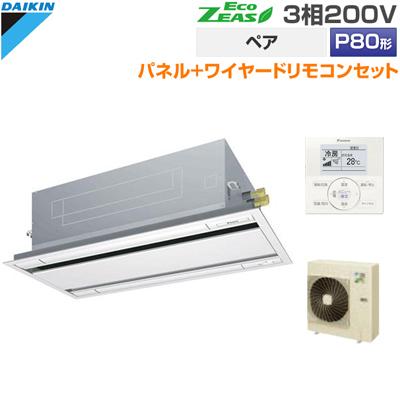 ダイキン 3相200V P80形 天井埋込カセット形 SZRG80BT エコ・ダブルフロー P80形 ペア ワイヤードリモコンセット SZRG80BT ペア【送料無料】【KK9N0D18P】, 【人気商品!】:92d67e4c --- sunward.msk.ru