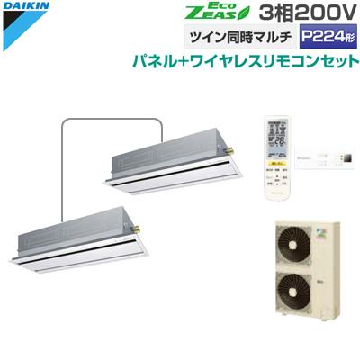 ダイキン 3相200V P224形 天井埋込カセット形 エコ・ダブルフロー ツイン同時マルチ ワイヤレスリモコンセット SZZG224CDND 【送料無料】【KK9N0D18P】