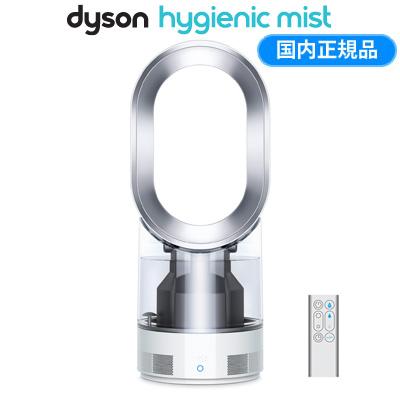 【即納】ダイソン MF01 超音波式 加湿器 Hygienic Mist MF01WS ホワイト/シルバー 木造5畳 プレハブ洋室8畳 【送料無料】【KK9N0D18P】