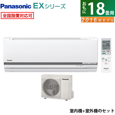 パナソニック CS-567CEX2 (PANASONIC) 【送料無料】 [エアコン (主に18畳・単相200V)] エアコン 【工事費込セット】