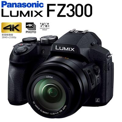 【キャッシュレス5%還元店】パナソニック デジタルカメラ ルミックス FZ300 DMC-FZ300 【送料無料】【KK9N0D18P】