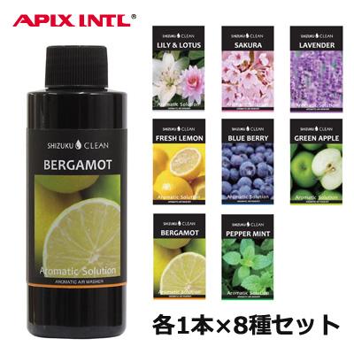 【セット】アピックス アロマソリューション液 8種の香りセット しずくクリーン専用 SHIUZKU AAS-001-set 【送料無料】【KK9N0D18P】