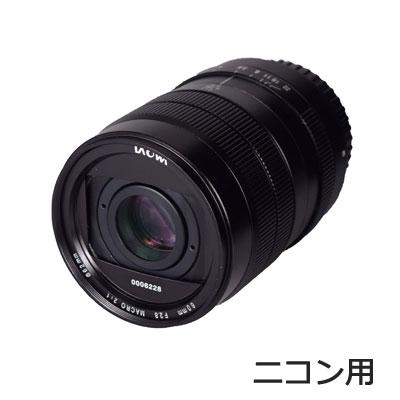 LAOWA カメラレンズ 60mm F2.8 Ultra-Macro(for NikonF) LAO0002 ニコン用 【送料無料】【KK9N0D18P】